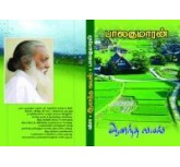 Aananta Vayal- Balakumaran