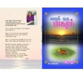 Vaaram Oru Paasuram - Sujatha - Novel