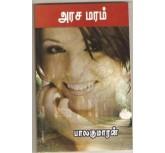 Arasa Maram - Balakumaran
