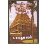 Gangai Konda Cholan - part -1 - Balakumaran
