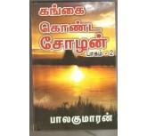 Gangai Konda Cholan - part  -2 - Balakumaran