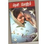 Neli Mothiram - Balakumaran