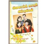 Analaai Kaayum Ambuligal ( tamil book)