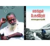 Enakkul Pesukirane - Balakumaran