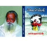 Ennuyir Tholi -  Balakumaran
