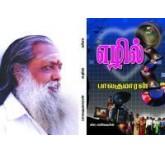Ezhil -  Balakumaran