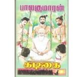 Kadigai - Balakumaran