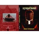 Marakatha Lingam - Indira Soudararajan