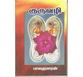 Guruvali - Balakumaran