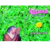 Birunthavanam -   Balakumaran