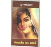 Avalukku Oru Kaditham ( mu.metha tamil book)