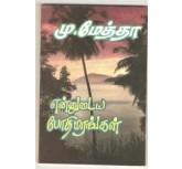 Ennudaya Bothi Marangal ( tamil book)