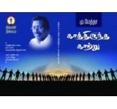 Kaathiruntha Kaatru ( tamil book)