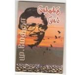 Mugathukku Mugam ( tamil book)