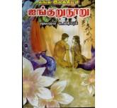Ingurunooru - Ramasubramaniyam ( tamil book)