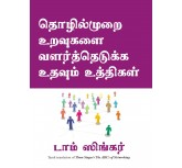 The  ABC'S Of Networking--THOM--tamil book