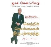 How To Get From where you Are To where You Want-jack-tamil
