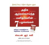 The 7 Habits Of Highly Effective People - Stephen R.Coveys-Tamil