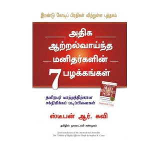 The 7 seven Habits Of Highly Effective People - Stephen R.Coveys-Tamil