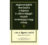 Your Infinite Power To Be Rich (tamil book)