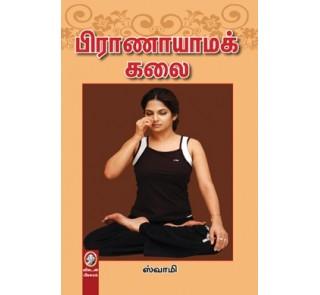 Pranayama Kalai (vk) - |Tamil Book Man|Online Book Shop in Chennai
