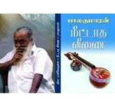 Meetadha Veenai - Balakumaran