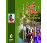 Uravin Yellai - Kottayam Pushpanath / Shivan