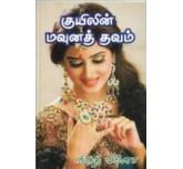 Kuyilin Mounathavam - Sruthivino