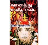 Vanathu Manithargal - Indira Soundarajan  TNB