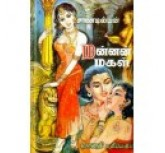 Mannan Magal - SANDILYAN NOVEL