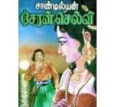 Cheran Selvi ( tamil book)