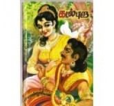 Kadal Pura-sandilyan novel
