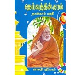 DEIVATHIN KURAL - PART - 4 -  GANAPATHIi