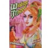 Yavana Rani  - SANDILYAN NOVEL