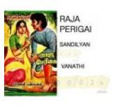 Raja Perigai ( tamil book)
