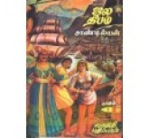 Jala Deebam (3 PARTS) - SANDILYAN NOVEL