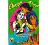 Vasantha Kaalam ( tamil book)