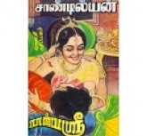 Rajyasri - SANDILYAN NOVEL