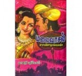 Malaivasal - SANDILYAN NOVEL