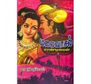 Sandilyan Novels Free Download PDF - Tamil Desiyam