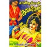 Nagadevi - SANDILYAN NOVEL
