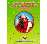 Maga Periyavaal Tharisana Anubhavangal Part 3 ( tamil book)