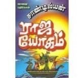 Raj Yogam ( tamil book)