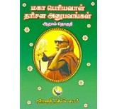 Maga Periyavaal Tharisana Anubhavangal Part 6( tamil book)