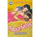 Nilamangai - SANDILYAN NOVEL