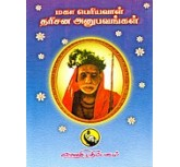 Maga Periyavaal Tharisana Anubhavangal Part 7( tamil book)
