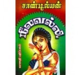 Neelavalli - SANDILYAN NOVEL
