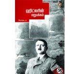 Hitlerin Marupakkam -venkatam-vikatan
