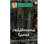 Athimalai Devan (Part-3) - Kalachakaram Narasima