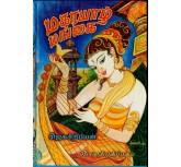 Maharayal Mangai - Jegasirpiyan